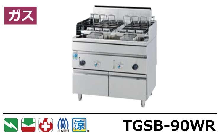 TGSB-90WR タニコー ゆで麵器