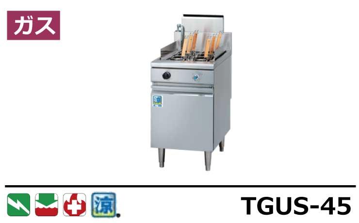 TGUS-45 タニコー ゆで麵器