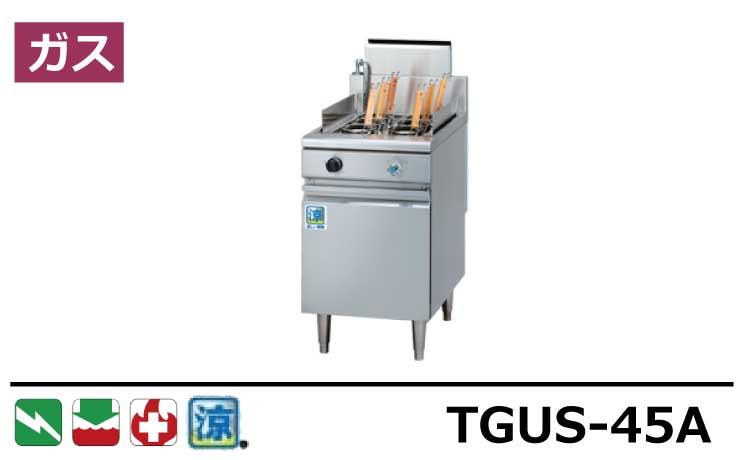 TGUS-45A タニコー ゆで麵器