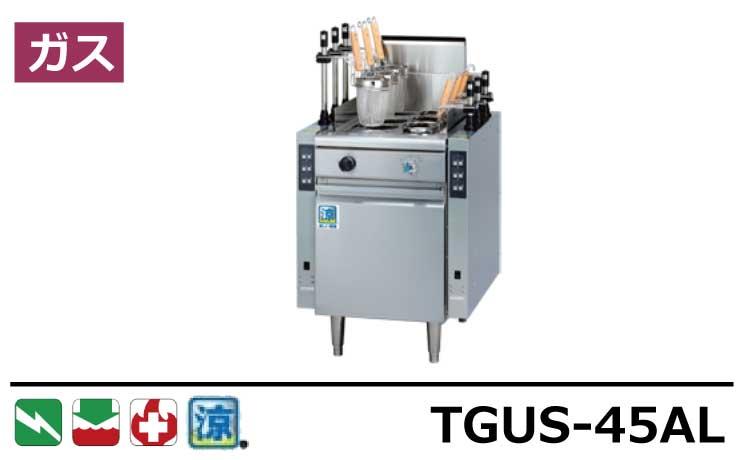 TGUS-45AL タニコー ゆで麵器