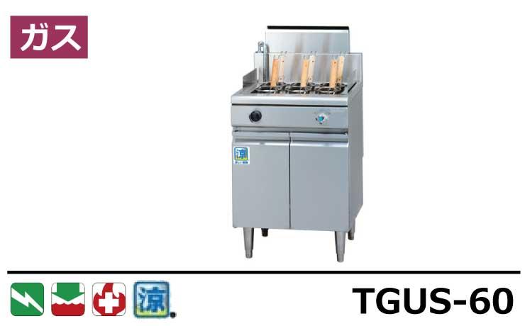 TGUS-60 タニコー ゆで麵器
