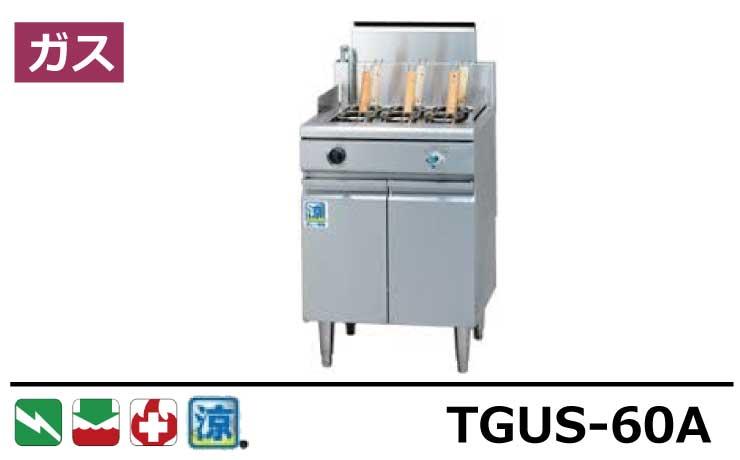 TGUS-60A タニコー ゆで麵器