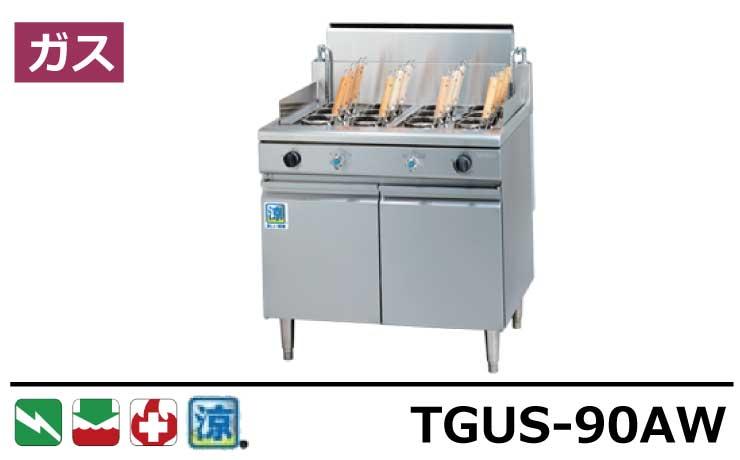 TGUS-90AW タニコー ゆで麵器