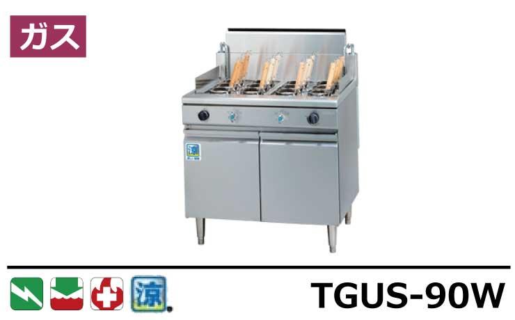 TGUS-90W タニコー ゆで麵器