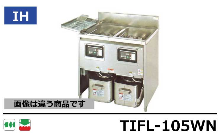 TIFL-105WN タニコー フライヤー