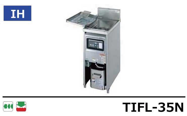 TIFL-35N タニコー フライヤー