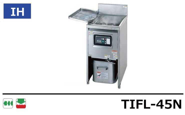 TIFL-45N タニコー フライヤー