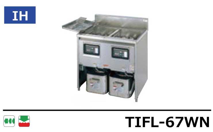 TIFL-67WN タニコー フライヤー