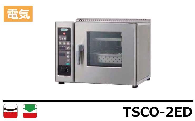 TSCO-2ED タニコー 小型卓上デラックススチームコンベクションオーブン