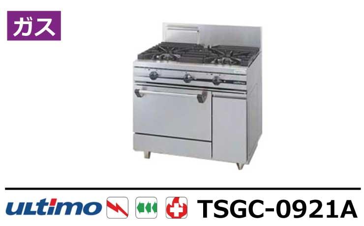 TSGC-0921A タニコー ガスコンベクションレンジ