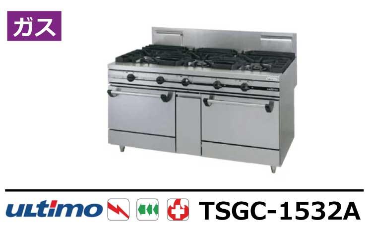 TSGC-1532A タニコー ガスコンベクションレンジ