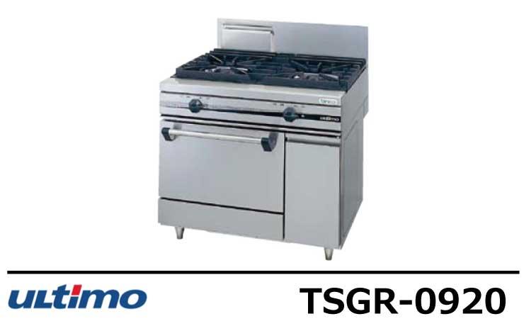 TSGR-0920 タニコー ガスレンジ ウルティモシリーズ