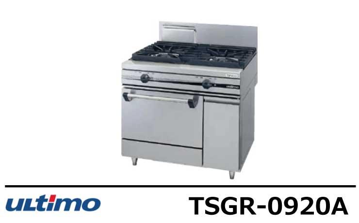 TSGR-0920A タニコー ガスレンジ ウルティモシリーズ