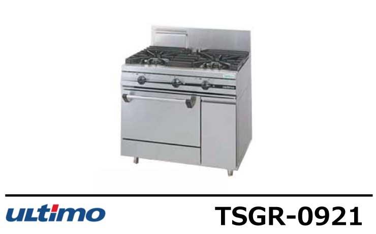 TSGR-0921 タニコー ガスレンジ ウルティモシリーズ