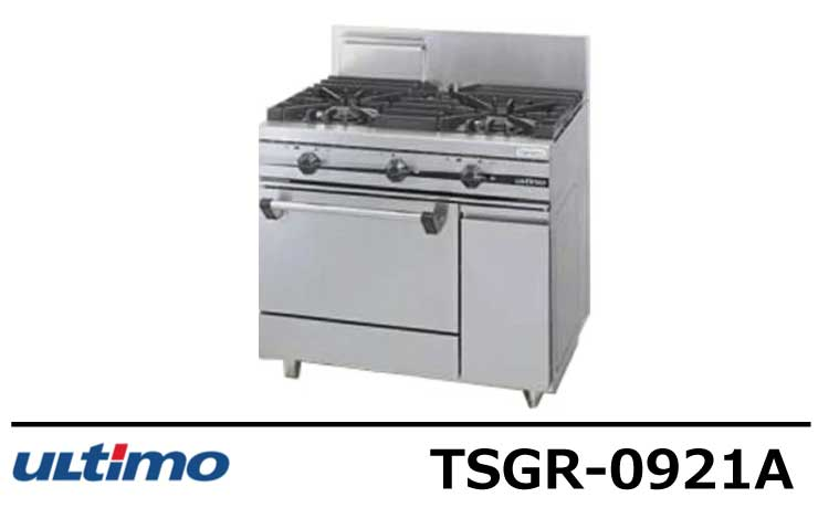 TSGR-0921A タニコー ガスレンジ ウルティモシリーズ