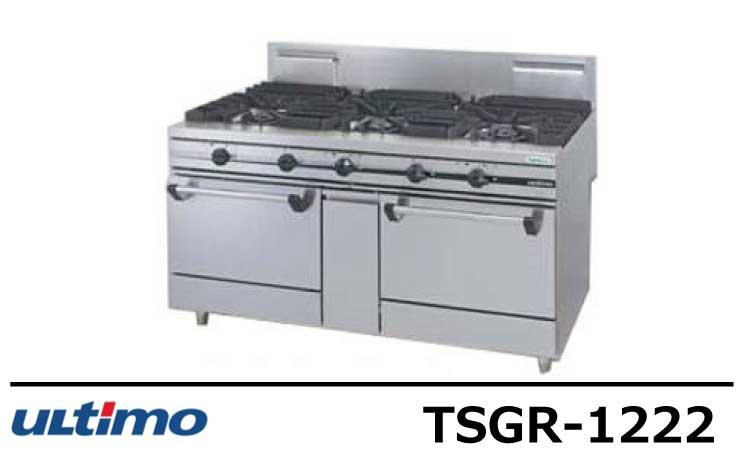 TSGR-1222 タニコー ガスレンジ ウルティモシリーズ