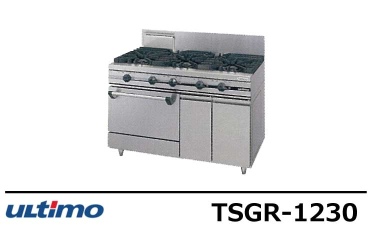TSGR-1230 タニコー ガスレンジ ウルティモシリーズ