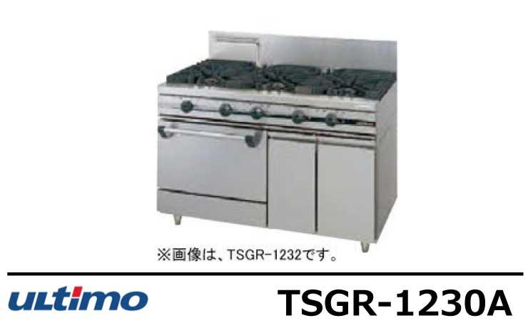 TSGR-1230A タニコー ガスレンジ ウルティモシリーズ
