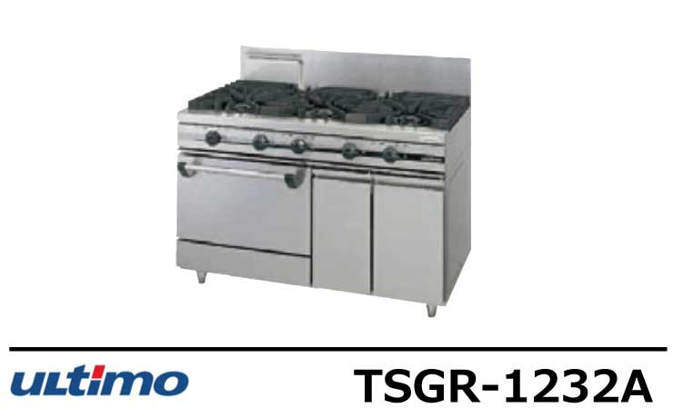 TSGR-1232A タニコー ガスレンジ ウルティモシリーズ