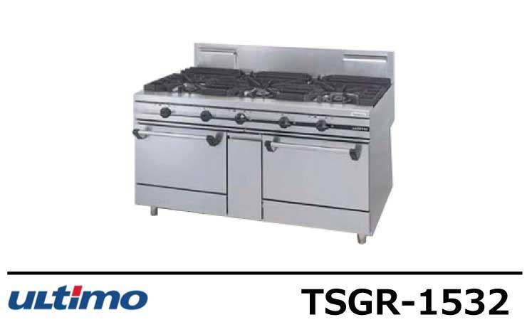 TSGR-1532 タニコー ガスレンジ ウルティモシリーズ