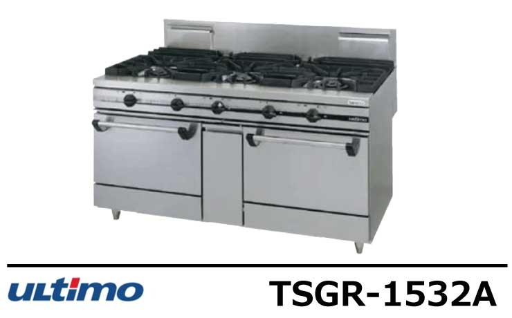 TSGR-1532A タニコー ガスレンジ ウルティモシリーズ