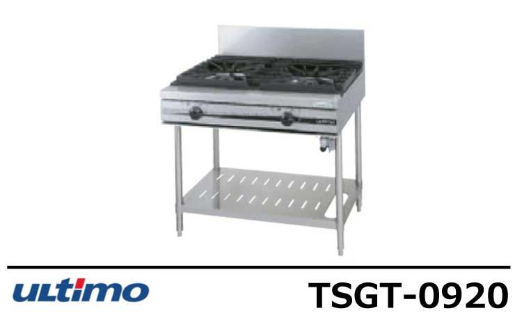 TSGT-0920タニコー ガステーブル ウルティモシリーズ
