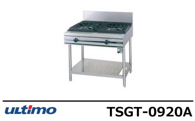 TSGT-0920A タニコー ガステーブル ウルティモシリーズ