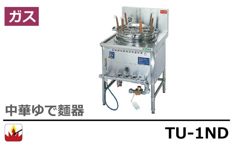 TU-1ND タニコー ゆで麵器