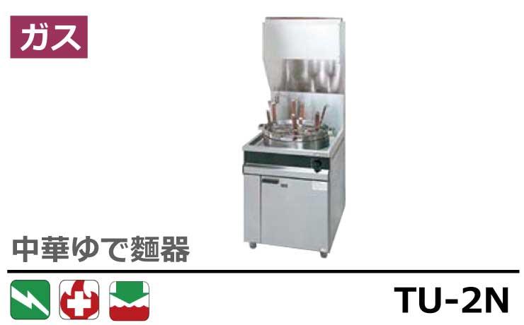 TU-2N タニコー ゆで麵器
