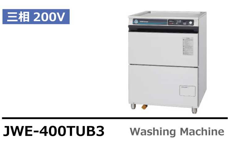 ホシザキ業務用食器洗浄機JWE-400TUB3