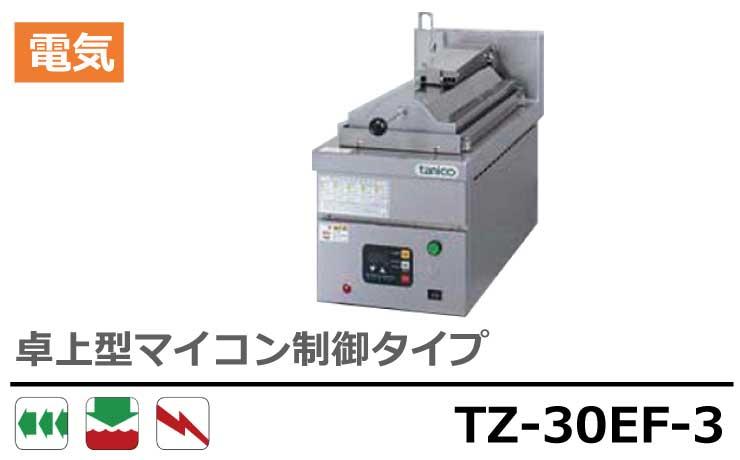 TZ-30EF-3 タニコー 餃子グリラー