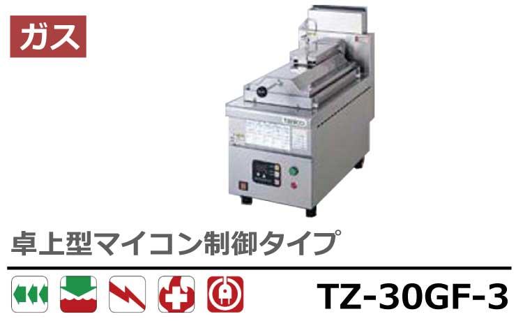 TZ-30GF-3 タニコー 餃子グリラー