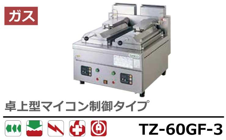TZ-60GF-3 タニコー 餃子グリラー