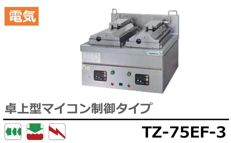 TZ-75EF-3 タニコー 餃子グリラー