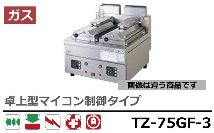 TZ-75GF-3 タニコー 餃子グリラー