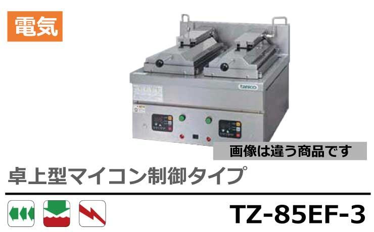TZ-85EF-3 タニコー 餃子グリラー