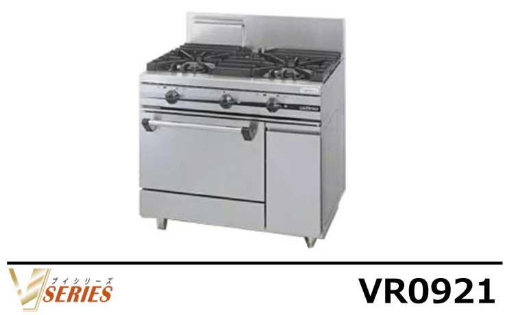 VR0921 タニコー ガスレンジ Vシリーズ