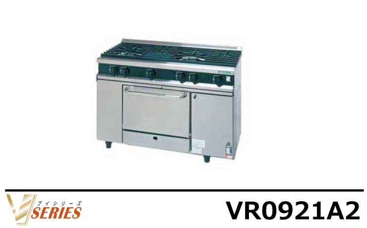 VR0921A2 タニコー ガスレンジ Vシリーズ