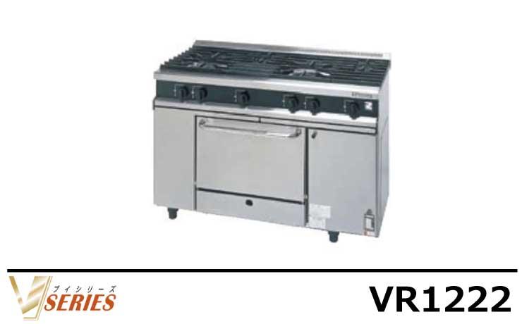 VR1222 タニコー ガスレンジ Vシリーズ