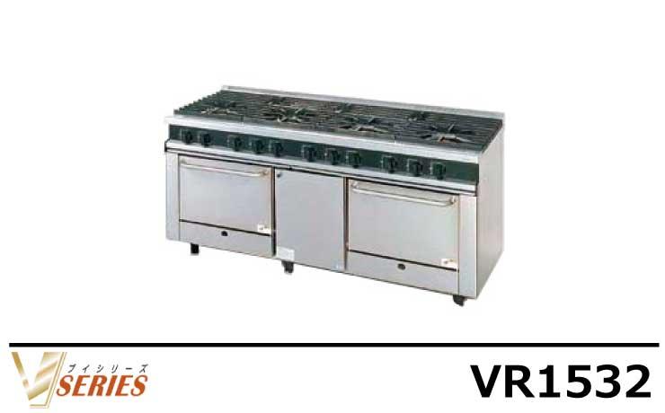 VR1532 タニコー ガスレンジ Vシリーズ