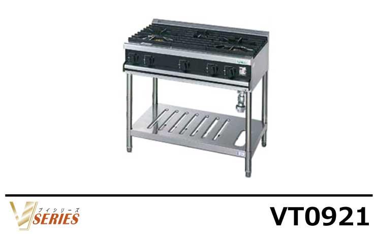 VT0921 タニコー ガステーブル ブイシリーズ