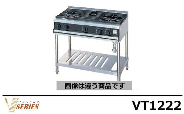 VT1222 タニコー ガステーブル ブイシリーズ