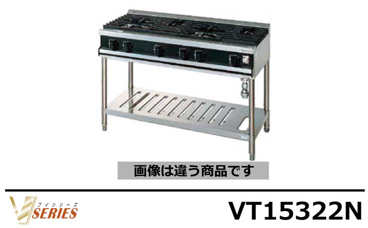 VT15322N タニコー ガステーブル ブイシリーズ