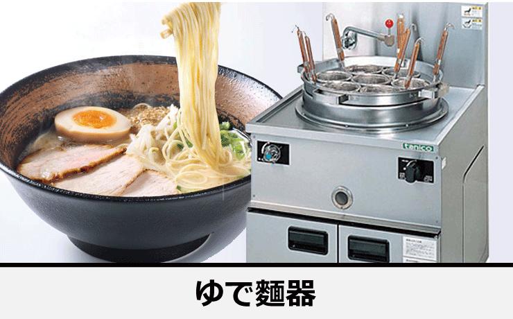 タニコー【tanico】ゆで麵器