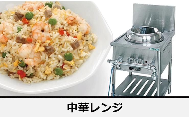 タニコー【tanico】中華レンジ