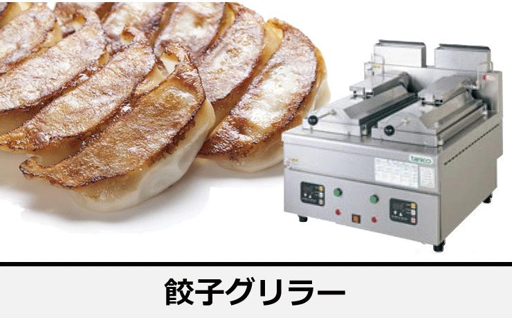 タニコー【tanico】餃子グリラー