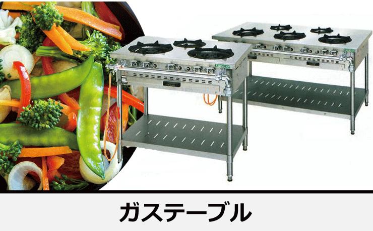 タニコー【tanico】ガステーブル