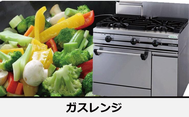 タニコー【tanico】ガスレンジ