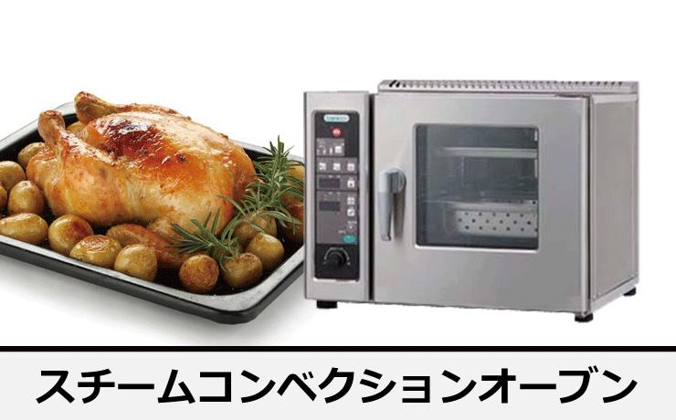 タニコー【tanico】コンベクションオーブン
