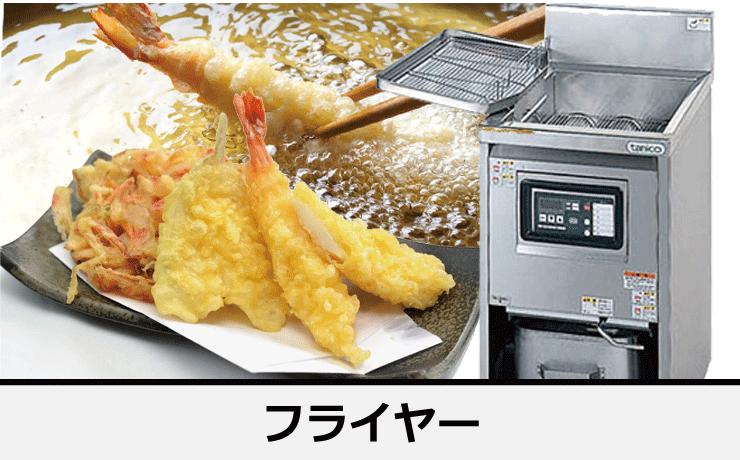 タニコー【tanico】フライヤー